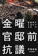 金曜官邸前抗議 デモの声が政治を変える