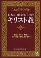 日本人には謎だらけのキリスト教 例えば、キリスト教徒はどんなことを懺悔しているの?