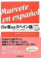 口が覚えるスペイン語 スピーキング体得トレーニング