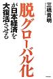 脱グローバル化が日本経済を大復活させる