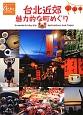 地球の歩き方gem STONE 台北近郊 魅力的な町めぐり 16 wonderful day trip des