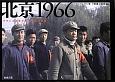 北京1966 フランス女性が見た文化大革命
