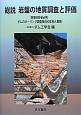 総説 岩盤の地質調査と評価 現場技術者必携 ダムのボーリング調査技術の体系と展
