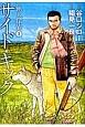 猟犬探偵 サイド・キック(2)