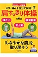 肩すっきり体操 こり・痛みを自分で解消! NHKきょうの健康 「しなやかな肩」を取り戻そう