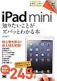 iPad mini 知りたいことがズバッとわかる本 初心者も安心!達人技も充実!