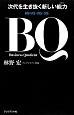 BQ 次代を生き抜く新しい能力-スキル- BQ=IQ×EQ×SQ