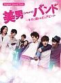 美男<イケメン>バンド ~キミに届けるピュアビート オリジナルサウンドトラック(DVD付)