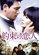 約束の恋人 DVD-SET1