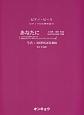 ピアノソロ&弾き語り あなたに うた:MONGOL800 フジテレビ系列テレビドラマ『遅咲きのヒマワリ~ボク