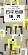 四字熟語辞典<第4版>