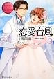 恋愛台風 Suzu & Takeo(5)