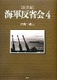 海軍反省会[証言録] (4)