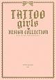 タトゥ・ガールズ デザインコレクション おしゃれな女の子のためのタトゥスタイルBOOK