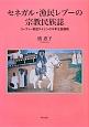 セネガル・漁民レブーの宗教民族誌 スーフィー教団ライエンの千年王国運動