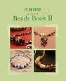 佐藤理恵 Beads Book (3)