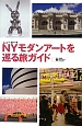 NYモダンアートを巡る旅ガイド 日本語版MUSEYON GUIDES