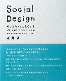 Social Design 社会をちょっとよくするプロジェクトのつくりかた