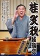 落語DVD 桂文我独演会 『地獄八景 亡者戯』 『代書』