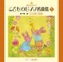 きらきらピアノ こどものピアノ名曲集1/轟千尋