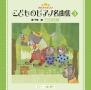 きらきらピアノ こどものピアノ名曲集3/轟千尋