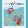 きらきらピアノ こどものピアノ名曲集4/轟千尋