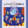 きらきらピアノ こどものピアノ名曲集5/轟千尋