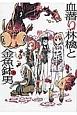 血潜り林檎と金魚鉢男 (3)