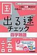 中学入試の最重要問題 出る速チェック 国語 四字熟語 入試に出る四字熟語を最速で攻略!(2)