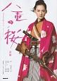 八重の桜(前) NHK大河ドラマ・ストーリー