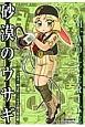 砂漠のウサギ 1941年12月~1942年3月の戦い FAIRYLAND FOREVER