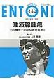 ENTONI 2012.12 唾液腺腫瘍-診療所で可能な鑑別診断- Monthly Book(148)
