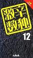 激辛数独 上級(12)