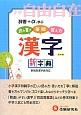 小学自由自在 漢字 新・字典<カラー版> 小学1~6年用 辞書+αで学ぶ読み書き 筆順 覚え方
