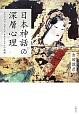 日本神話の深層心理 アマテラス スサノヲ オホクニヌシの役割
