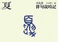 平凡社 俳句歳時記 夏 夏の季語3046!