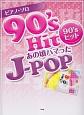 90'sヒット あの頃ハマったJ-POP ピアノソロ