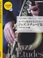 コードの基本を学ぶためのジャズ・エチュード集 アルト・サックス編 ジャズの定番コード進行でアドリブ・マスター