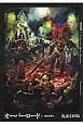 オーバーロード 漆黒の戦士 (2)