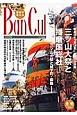 バンカル 2013冬 特集:三ツ山大祭と播磨国総社 播磨が見える(86)