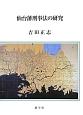 仙台藩刑事法の研究
