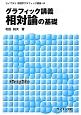 グラフィック講義 相対論の基礎 ライブラリ物理学グラフィック講義6
