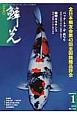 鱗光 2013.1 全日本鱗友会 第43回 全国錦鯉品評会