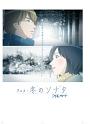 アニメ 冬のソナタ メモリアル アルバム(DVD付)