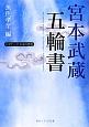 宮本武蔵「五輪書」 ビギナーズ日本の思想