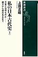 私の日本古代史(上) 天皇とは何ものか-縄文から倭の五王まで