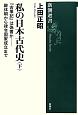 私の日本古代史(下) 『古事記』は偽書か-継体朝から律令国家成立まで