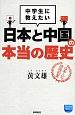 日本と中国の本当の歴史 中学生に教えたい 日本人の課題図書