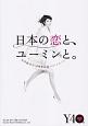 日本の恋と、ユーミンと。 松任谷由実40周年記念ベストアルバム