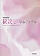桜流し/宇多田ヒカル 「ヱヴァンゲリヲン新劇場版:Q」テーマソング